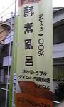 浅草酵素酵素風呂「夢屋」